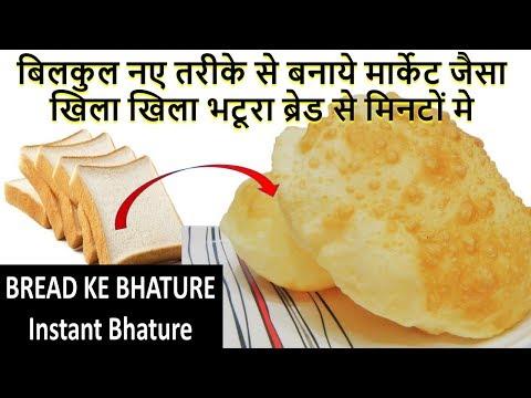 झटपट बनाये ब्रेड के इंस्टेंट भठूरे-एकदम बाजार जैसे फूले फूले स्वादिष्ट भटूरे-Bread Instant Bhature