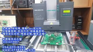 컴퓨터.노트북.TV.아이맥.모니터.산업용 장비 메인보드…