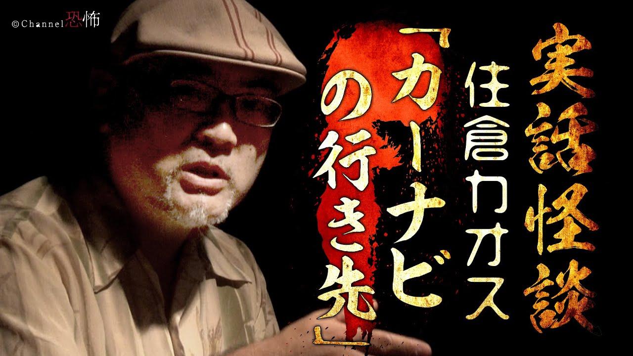 【実話怪談】住倉カオス「カーナビの行き先」