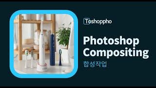 포토샵 합성 [Photoshop Compositing]…