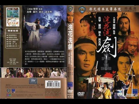 The Spirit Of The Sword (1982) (English Sub) Huan Hua Xi Jian 浣花洗劍 Tưới Hoa Tẩy Kiếm