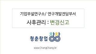 15_기업부설연구소_연구개발전담부서_ 사후관리 변경신고