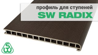 Ступени из ДПК SW Radix — обзор. Профиль для ступеней и лестниц.