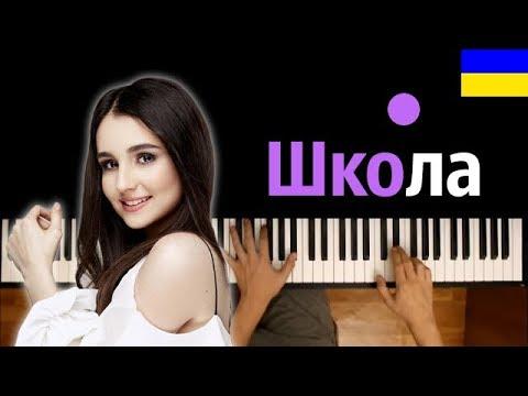 Анна Тринчер - Школа ● караоке | PIANO_KARAOKE ● ᴴᴰ + НОТЫ & MIDI