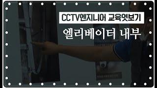 [CCTV기술] 엘리베이터CCTV 배관 라인 파헤치기!…