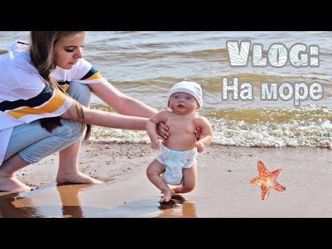 VLOG: на море с куклой реборн / купаю куклу в море / Full body silicone baby