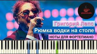 Григорий Лепс - Рюмка водки на столе НОТЫ & MIDI | КАРАОКЕ | PIANO COVER | PIANOKAFE