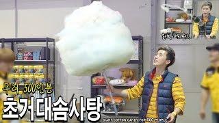 무려 500인분 초거대솜사탕 만들어보았다! 솜사탕 대포 발사! - 허팝 (Giant Cotton Candy for 500)