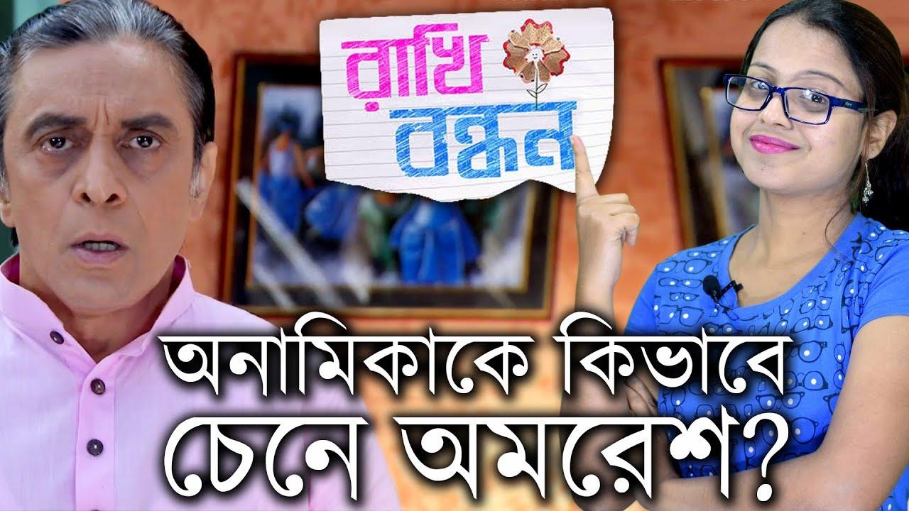 [ADVANCE TWIST] Anamikake Kivabe Chene Amaresh? | Rakhi Bandhan |  StarJalsha | Chirkut Infinity