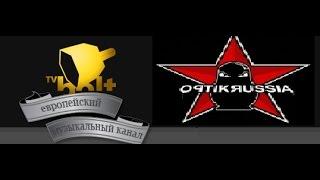 TV BOLT - Optik Russia Backstage (1 часть)