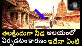 తలక్రిందులుగా నీడ వెనుక సైంటిఫిక్ కారణాలు ఏంటి ??Mystery behind Inverted Shadow of Virupaksha Temple