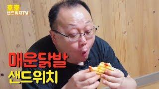 [미니쿠치] 매콤한 매운닭발 샌드위치 만들기!
