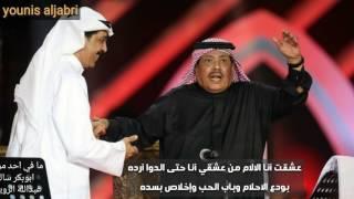 ابوبكر سالم & عبدالله الرويشد ما في احد مرتاح - مع الكلمات 2005 HD