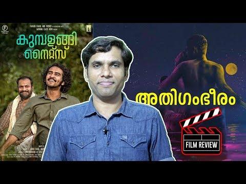 കുമ്പളങ്ങി നൈറ്റ്സ് റിവ്യൂ | Kumbalangi Nights Malayalam Movie Review & Rating by Hiranraj RV Mp3