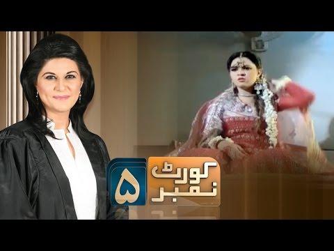 Haq Meher Pe Qatl | Court No 5 - 15 Aug 2016
