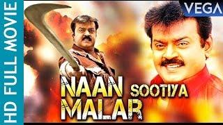 Naan Sootiya Malar (1983) Tamil Movie