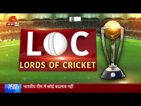 Lords of Cricket :India win toss & bat first