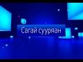 Сагай сууряан. Эфир от 04.02.2017