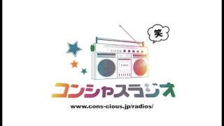 あめのもりとケンタがお送りする元祖コンシャスラジオ Vol.123より すべ...