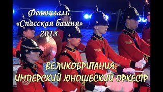 СПАССКАЯ БАШНЯ - 2018. GREAT BRITAIN. ИМПЕРСКИЙ ЮНОШЕСКИЙ ОРКЕСТР. FESTIVAL SPASSKAYA TOWER - 2018