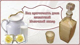 Как приготовить дома пикантный молочный ликер. Домашние ликеры