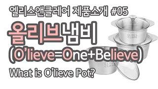 엘리스앤클레어 올리브(O'lieve)냄비 소개