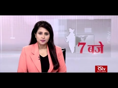 Hindi News Bulletin | हिंदी समाचार बुलेटिन – August 19, 2019 (7 pm)