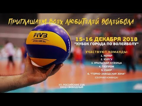 Кубок города Челябинска по волейболу