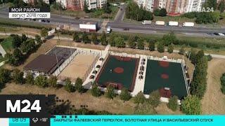 Смотреть видео На месте пустыря на Пятницком шоссе появилась прогулочная зона - Москва 24 онлайн