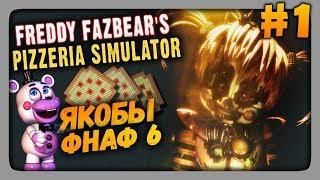 Freddy Fazbear's Pizzeria Simulator Прохождение #1 ✅ ЯКОБЫ ФНАФ 6