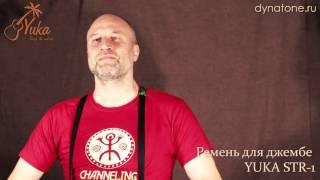 Обзор ремня для джембе YUKA STR 1 | Как играть на джембе