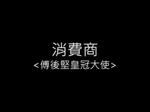 消費商-傅後堅皇冠大使