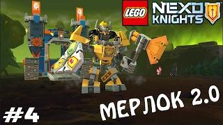 Лего Нексо Найтс #4 Лего игра прохождение с эпизодами про лего мультики LEGO Nexo Knights games