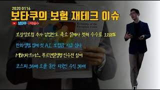 133화_보타쿠의 보험재테크 이슈_2020 01 16