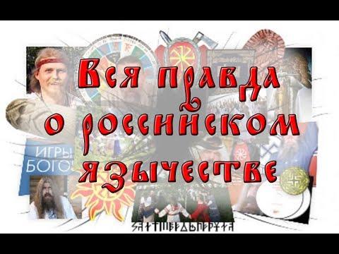 Вся правда о российском язычестве