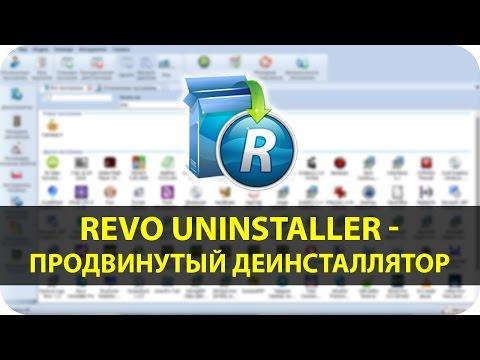 Revo Uninstaller Pro - Продвинутый Деинсталлятор Программ на Компьютере
