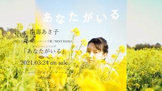 南壽あさ子「あなたがいる」(「NEXT RADIO」キャンペーンソング)トレーラー動画