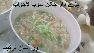 Chicken Soup recipe/chicken and vegetable soup/How to make chicken soup in urdu by Tasty Cooking