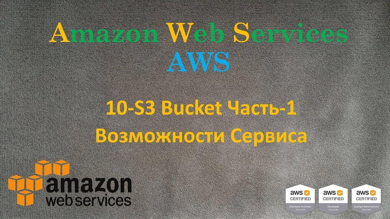 Download 10.AWS - S3 Bucket Часть-1 - Возможности Сервиса