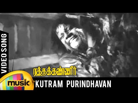 Ratha Kanneer Tamil Movie Song | Kutram...