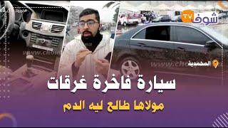 من ضحايا فيضان الثلاثاء الأسود فكازا..سيارة فاخرة غرقات ومولاها طالع ليه الدم