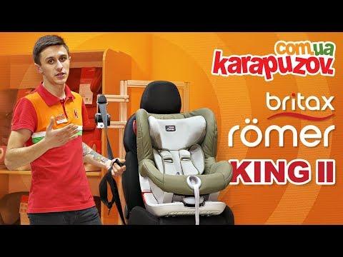 Britax Romer King II - видео обзор детского автокресла от Karapuzov.com.ua (Бритакс Ромер Кинг 2)