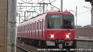 【名鉄】『19.03.16改正で消えるもの』 その2 「西尾線内準急と南桜井通過の急行」
