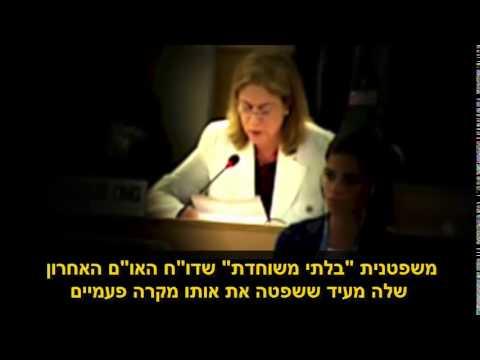 """Anna bayefsky on un """"Human Rights"""" Council"""