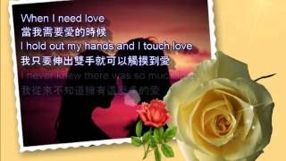 When I Need You 西洋歌曲KTV中英歌詞 / Celine Dion