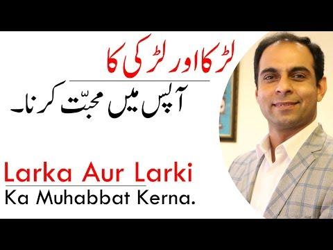 Larka Aur Larki Ka Muhabbat Kerna | Qasim Ali Shah