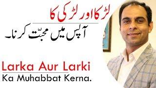 Larka Aur Larki Ka Muhabbat Kerna   Qasim Ali Shah