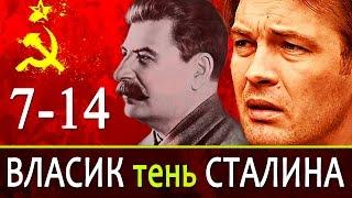 Власик тень Сталина 7-14 серия / Русские новинки фильмов 2017 #анонс Наше кино