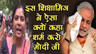 Modi Yogi Ji को इस Shiksha Mitra ने ऐसा क्यों कहा शर्म करो Modi Ji :-  Reena Singh