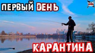ПЕРВЫЙ ДЕНЬ КАРАНТИНА Рыбалка на Москва реке Ловля на отводной поводок в марте